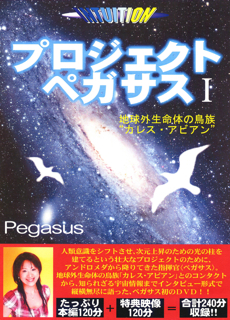 プロジェクト・ペガサスI プロジェクト・ペガサスI[PP-001]  プロジェクト・ペガサス